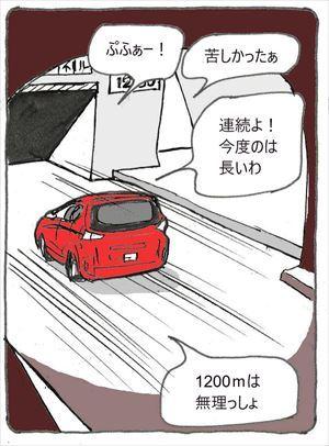 トンネル⑤