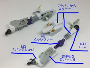 近藤版z 量産型Z