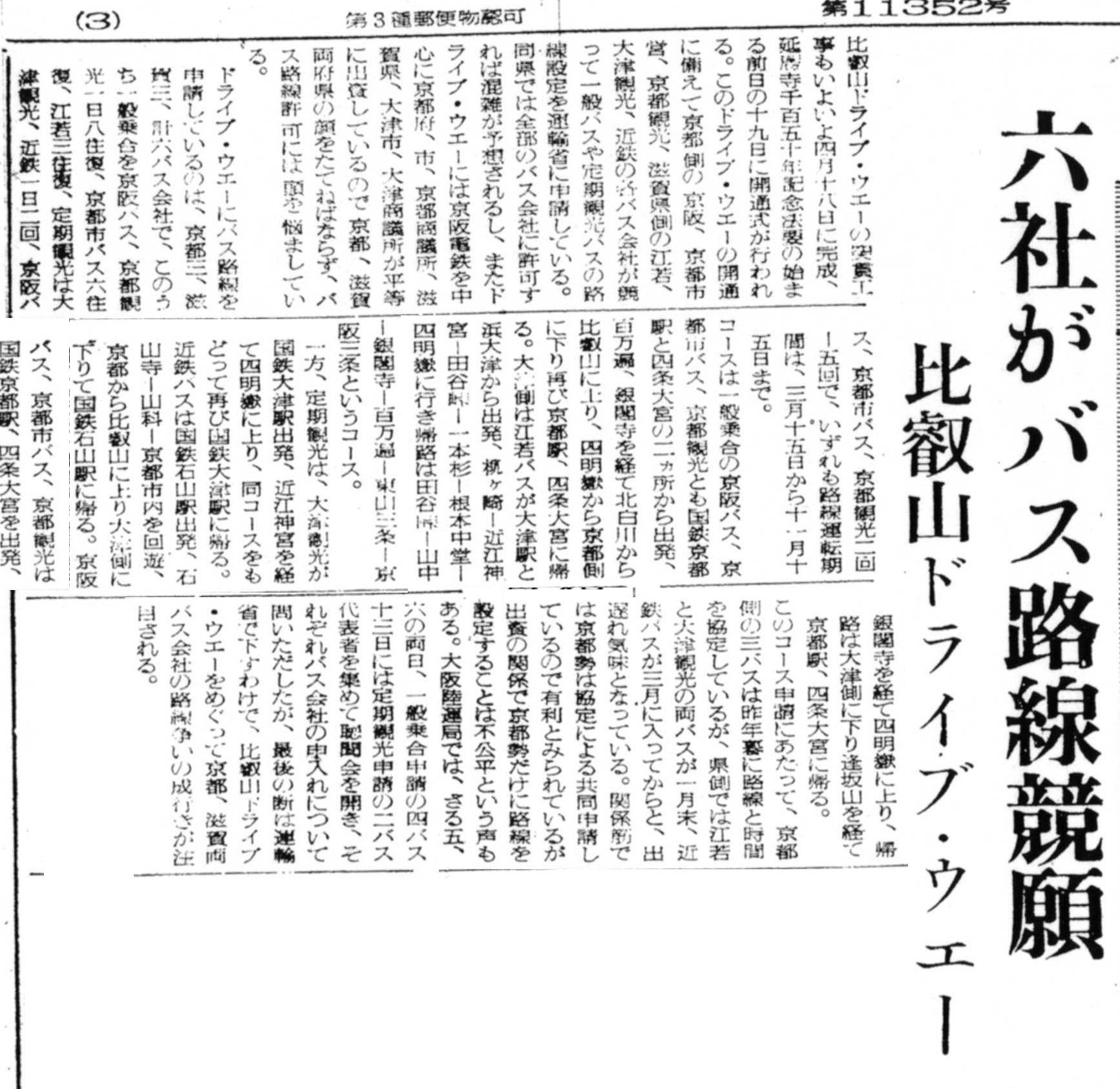 S33.3.17S 比叡山DWバス路線競願b