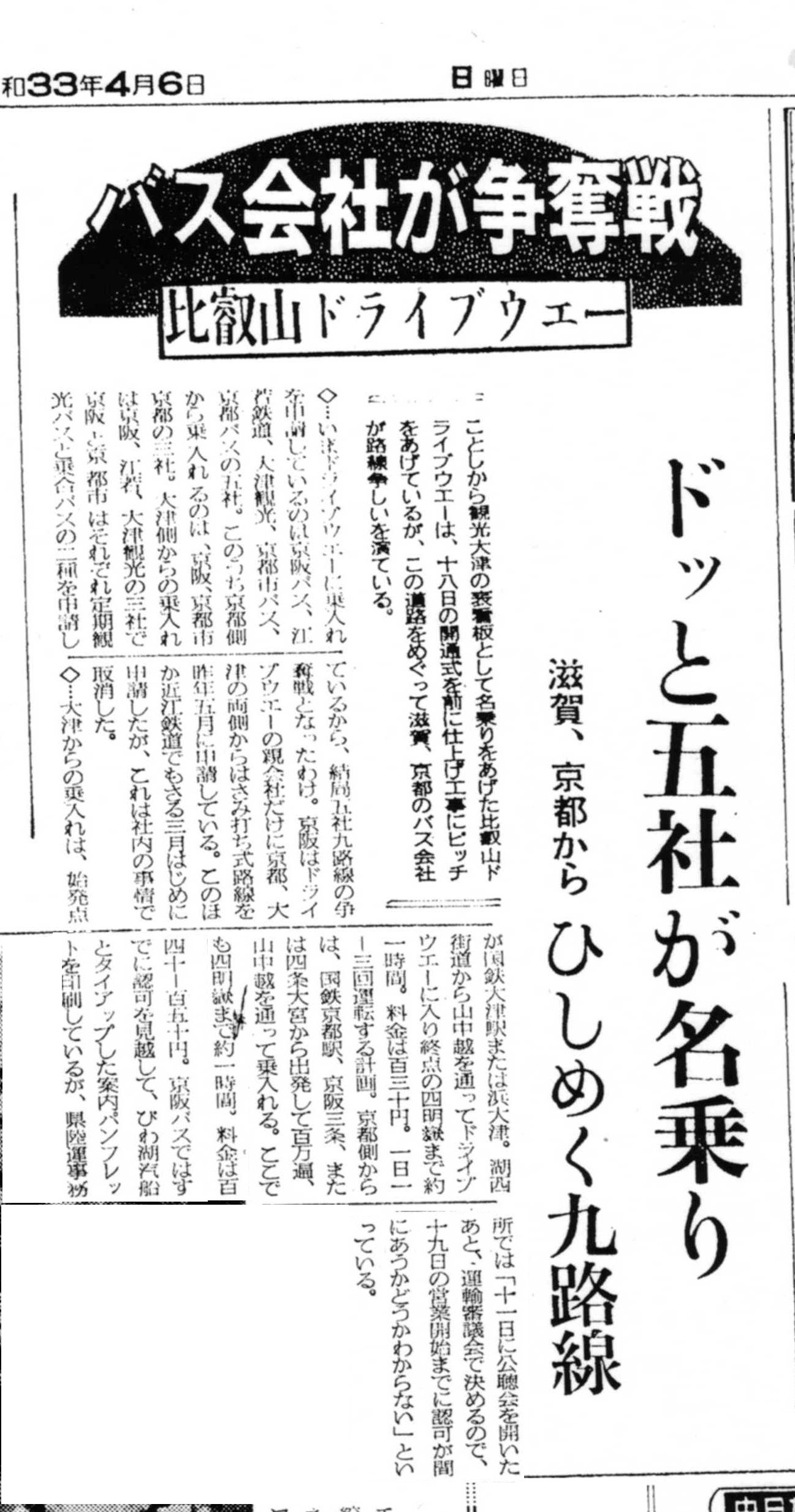 S33.4.6Sa 比叡山DW バス路線争奪戦b