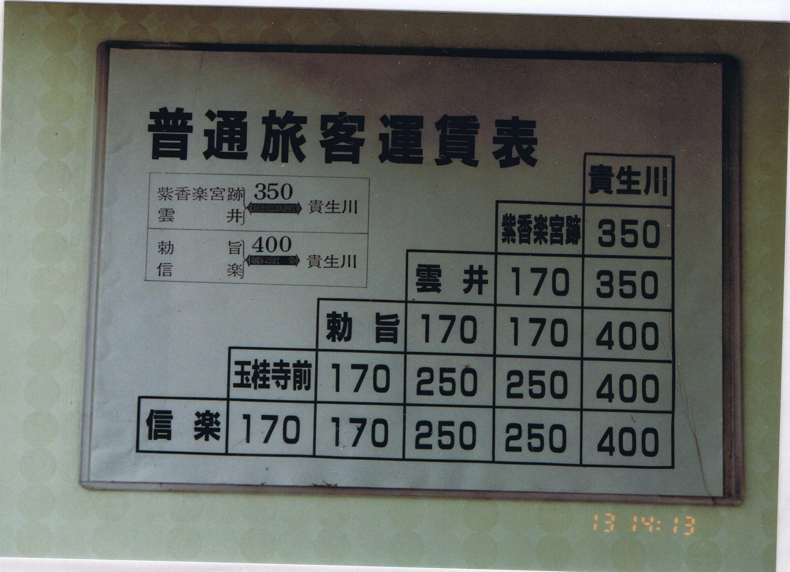 車内掲示運賃表