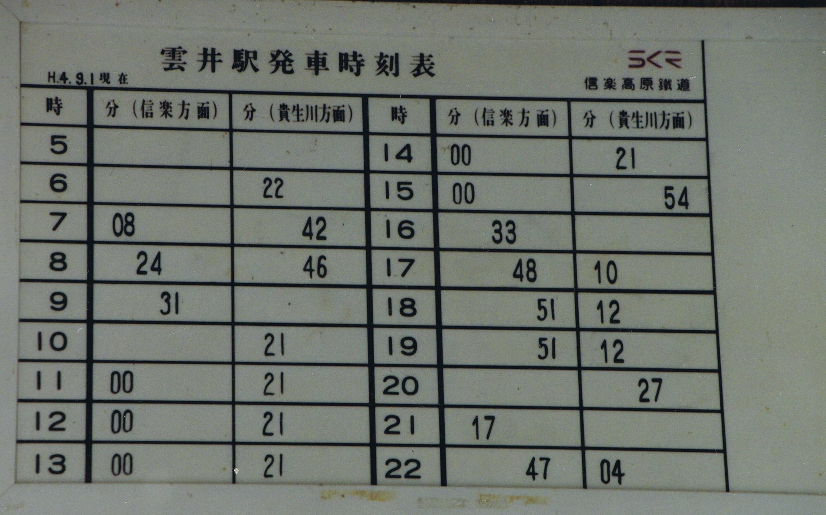 雲井 時刻表