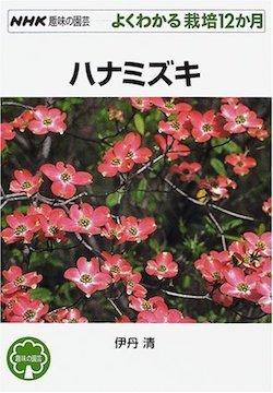 G-hanamizuki_2018012817172432c.jpg