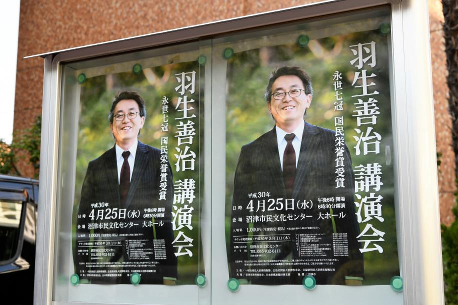 羽生 善治 講演会ポスター