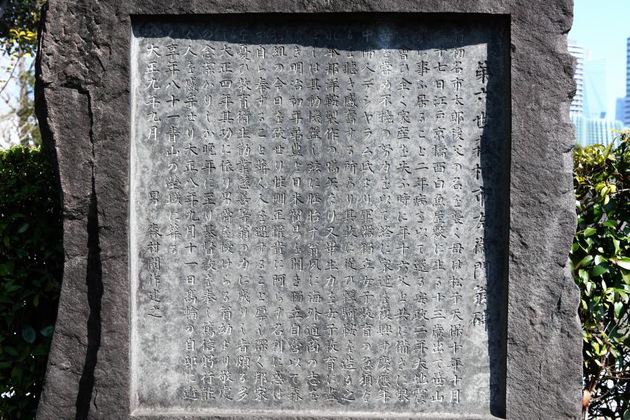 森村 市左衛門 墓誌