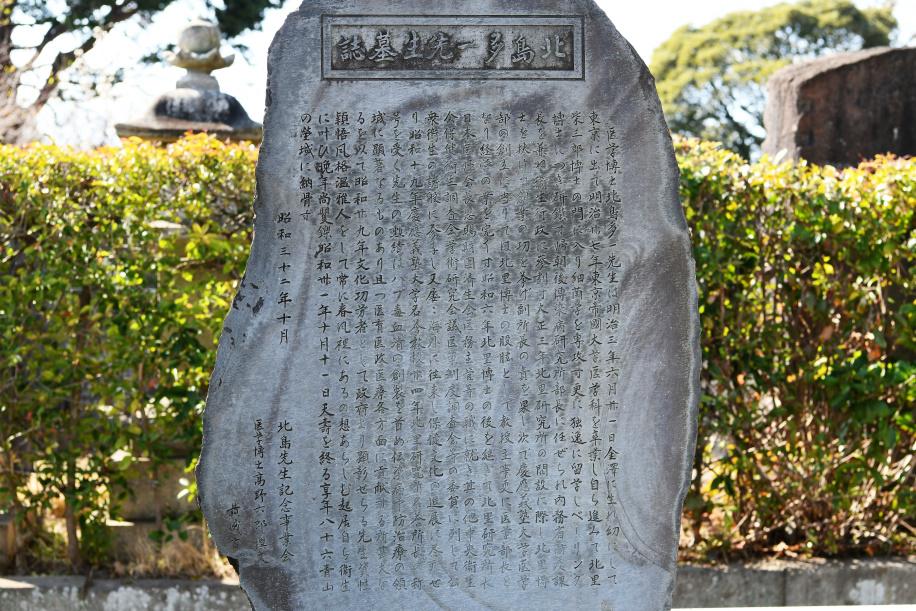 北島 多一 墓誌
