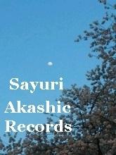 桜と満ちていく月 アカシックレコード リーダーさゆり