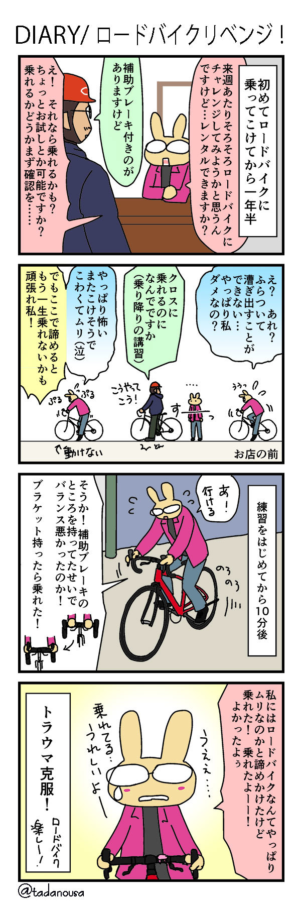 ロードバイクリベンジ