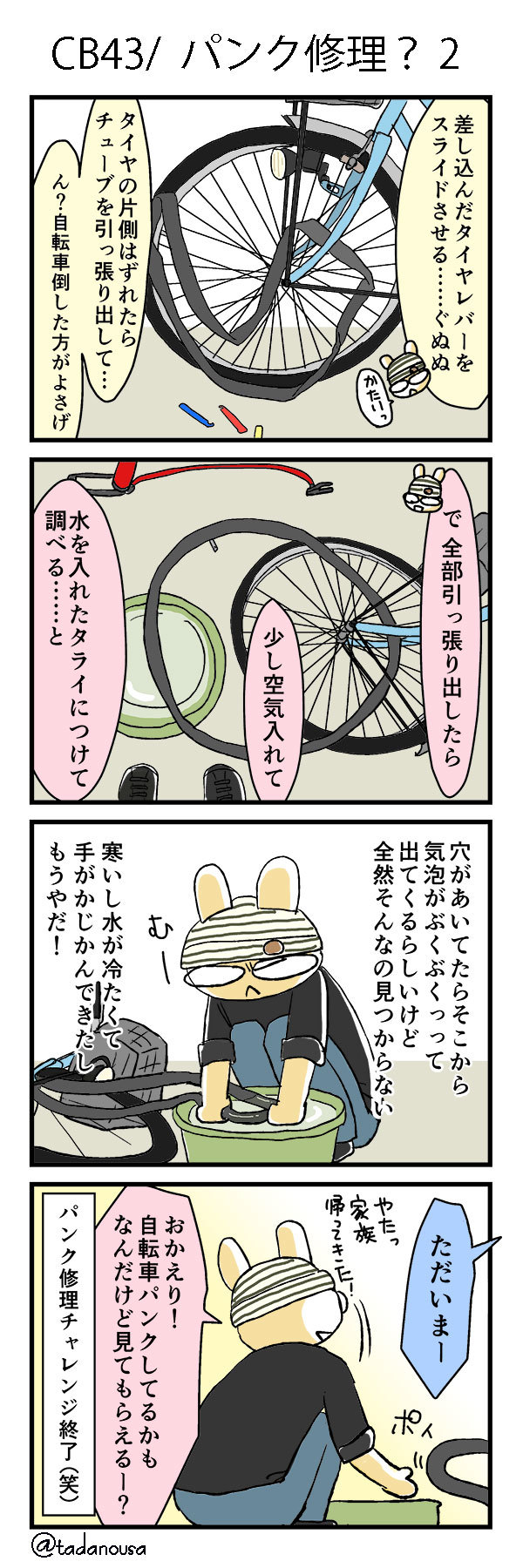 bike_4koma_kako083_s.jpg
