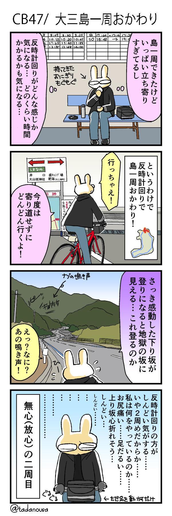 bike_4koma_kako087_s.jpg