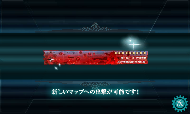 kancolle_20180218-15.png