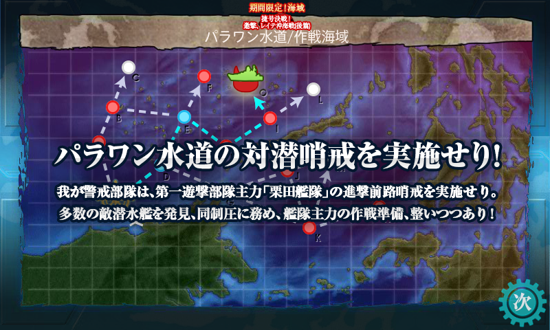 kancolle_20180218-5.png