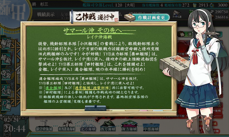 kancolle_20180224-1.png