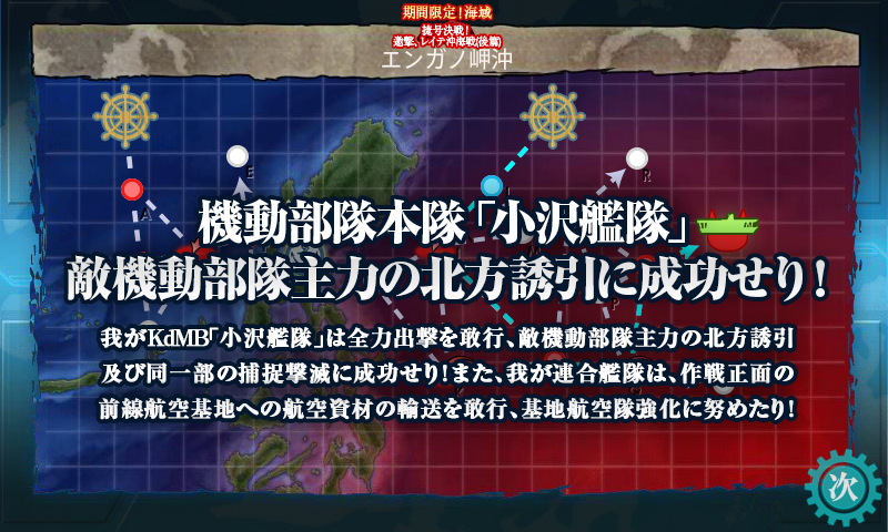 kancolle_20180224-5.png