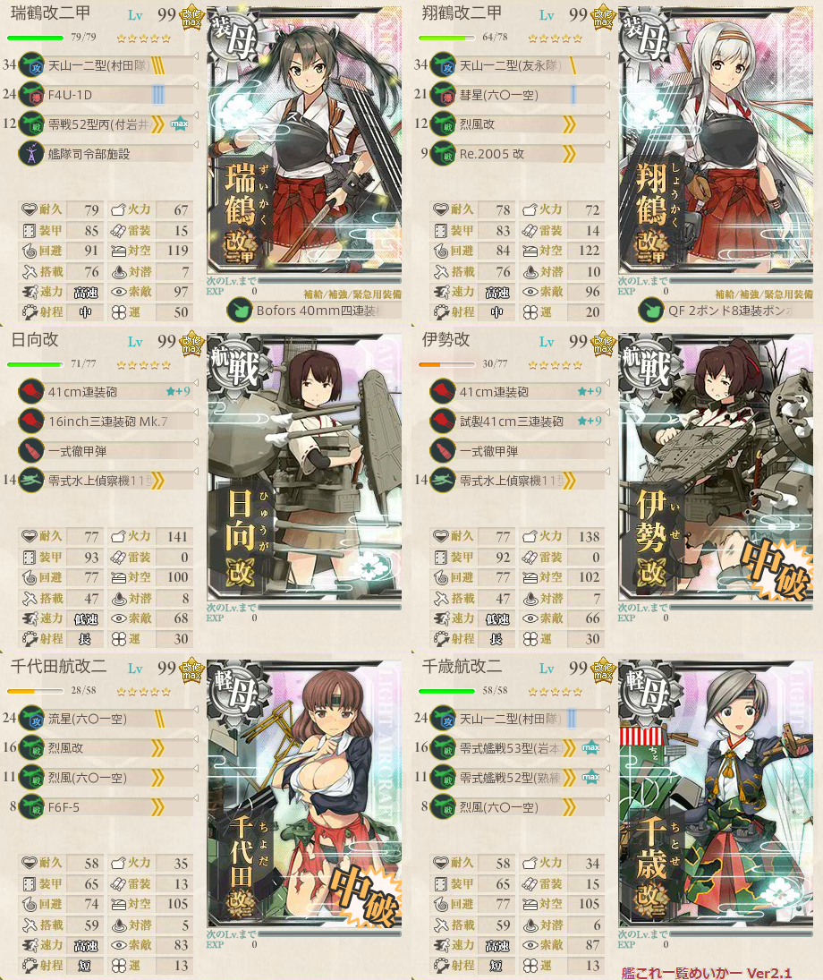 kancolle_20180224-7.png
