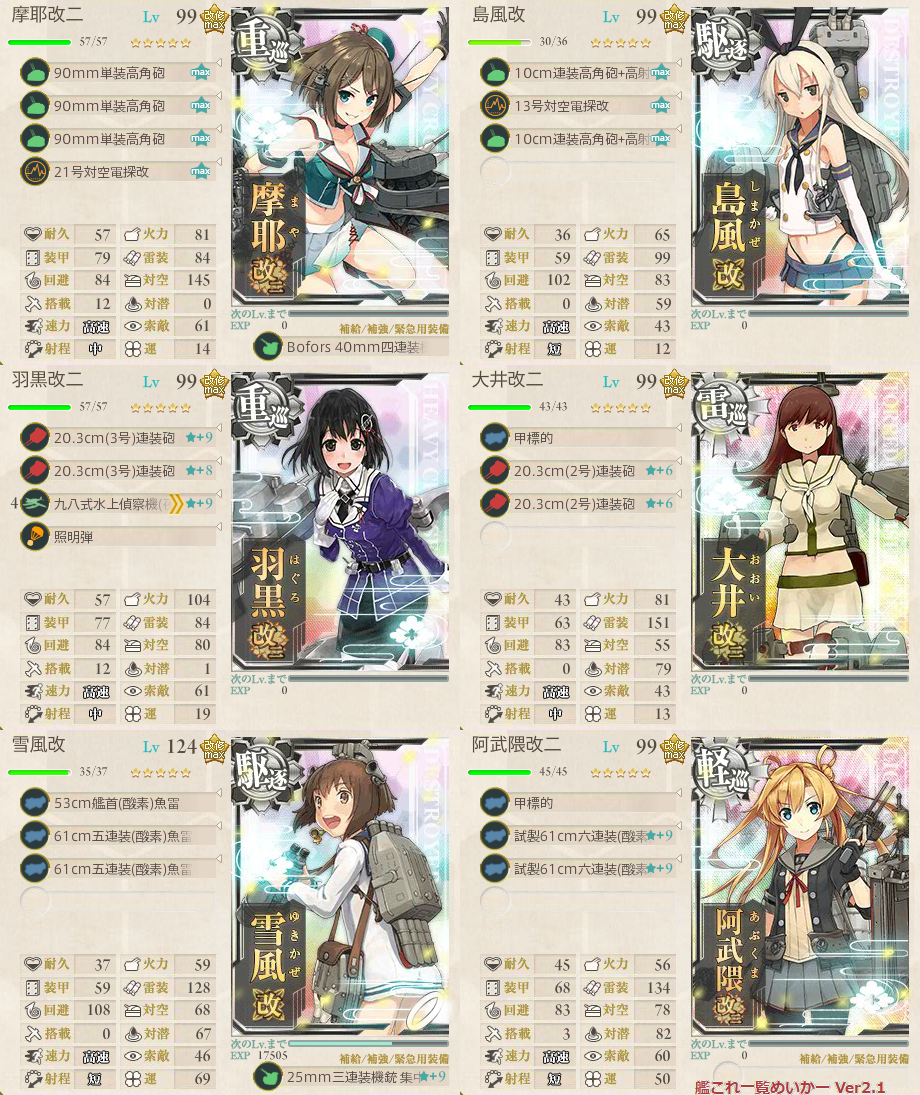 kancolle_20180225-13.png
