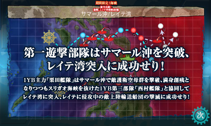 kancolle_20180225-8.png