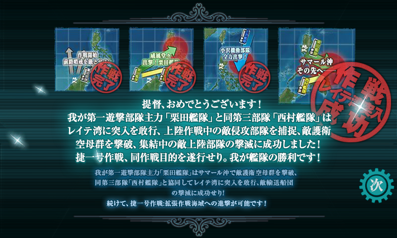 kancolle_20180225-9.png
