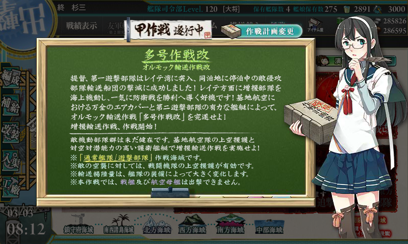 kancolle_20180303-1.png