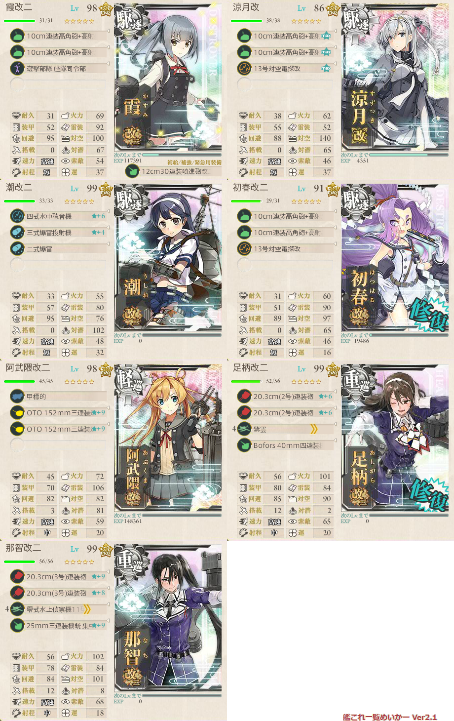 kancolle_20180303-11.png