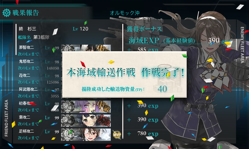 kancolle_20180303-3.png