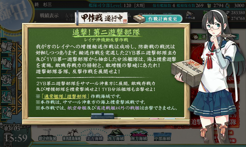 kancolle_20180304-1.png