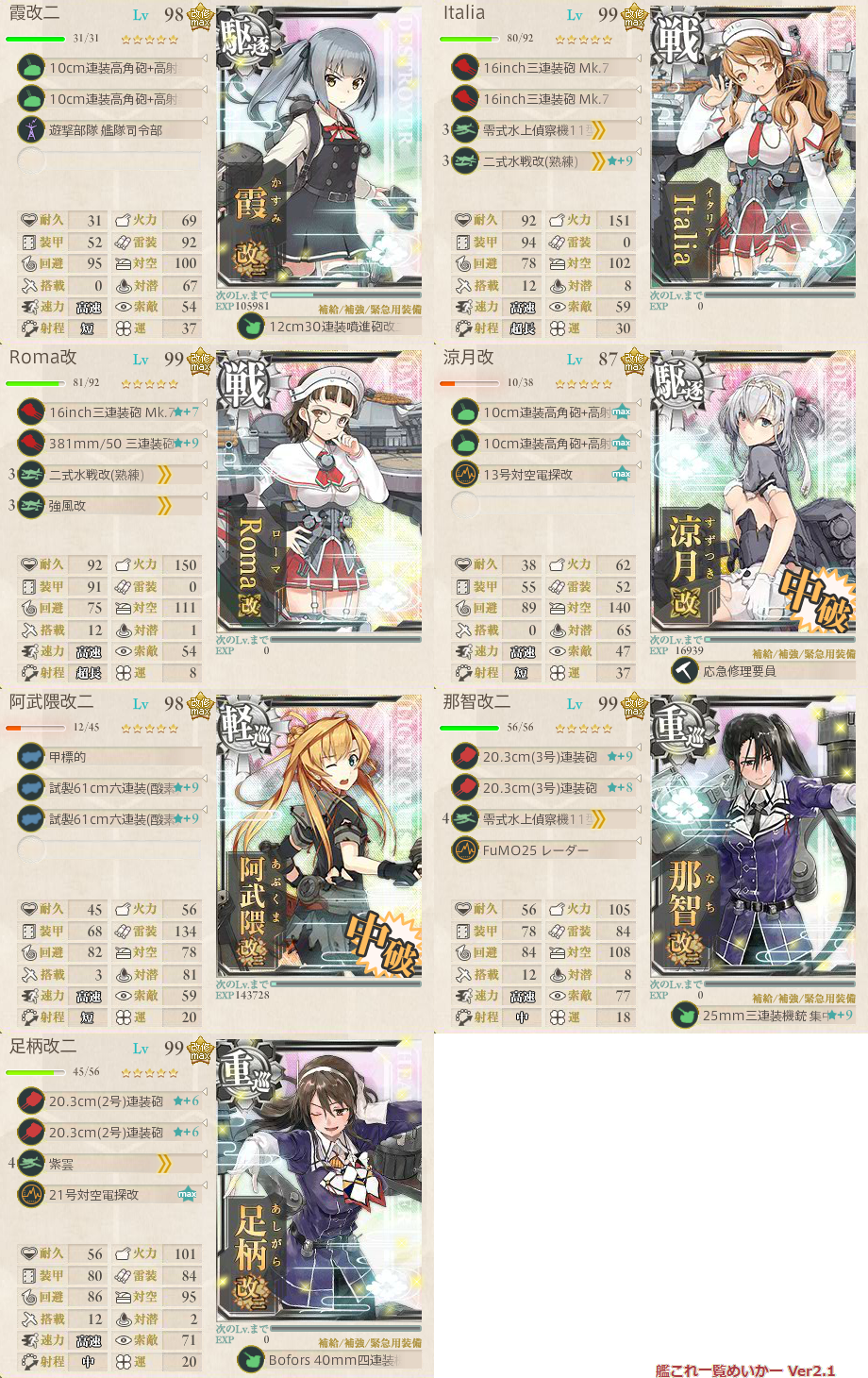 kancolle_20180304-12.png