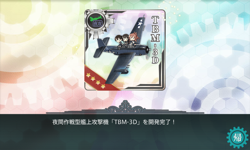 kancolle_20180306-200514249.png
