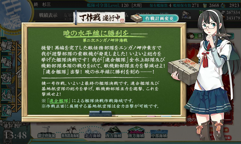 kancolle_20180310-134807793.png