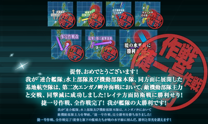 kancolle_20180310-180354595.png