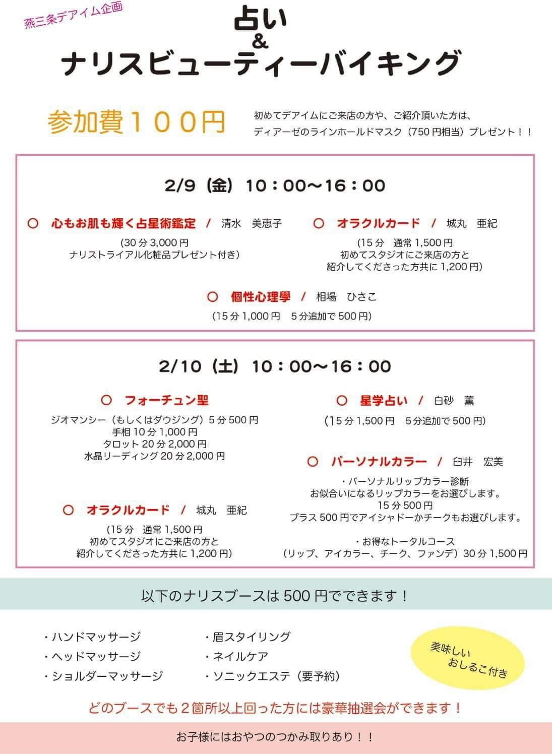 ナリス化粧品燕三条店イベント