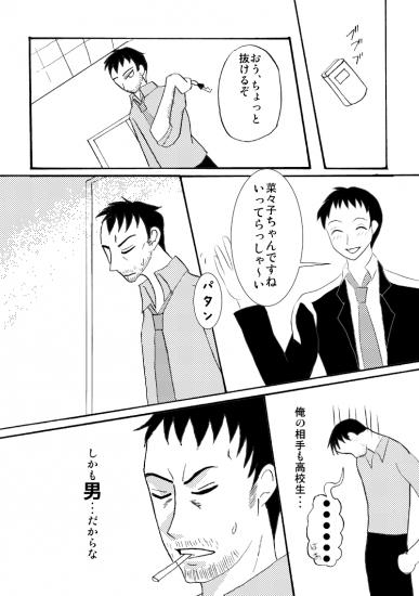 金魚花火03