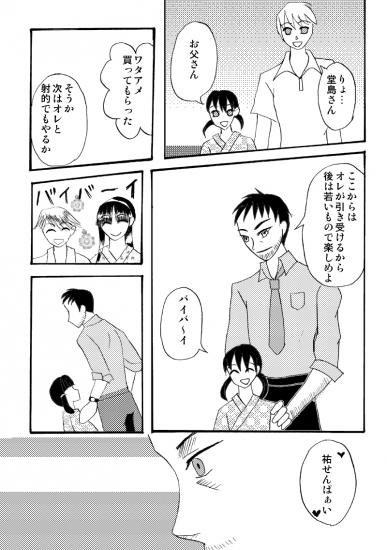 金魚花火05