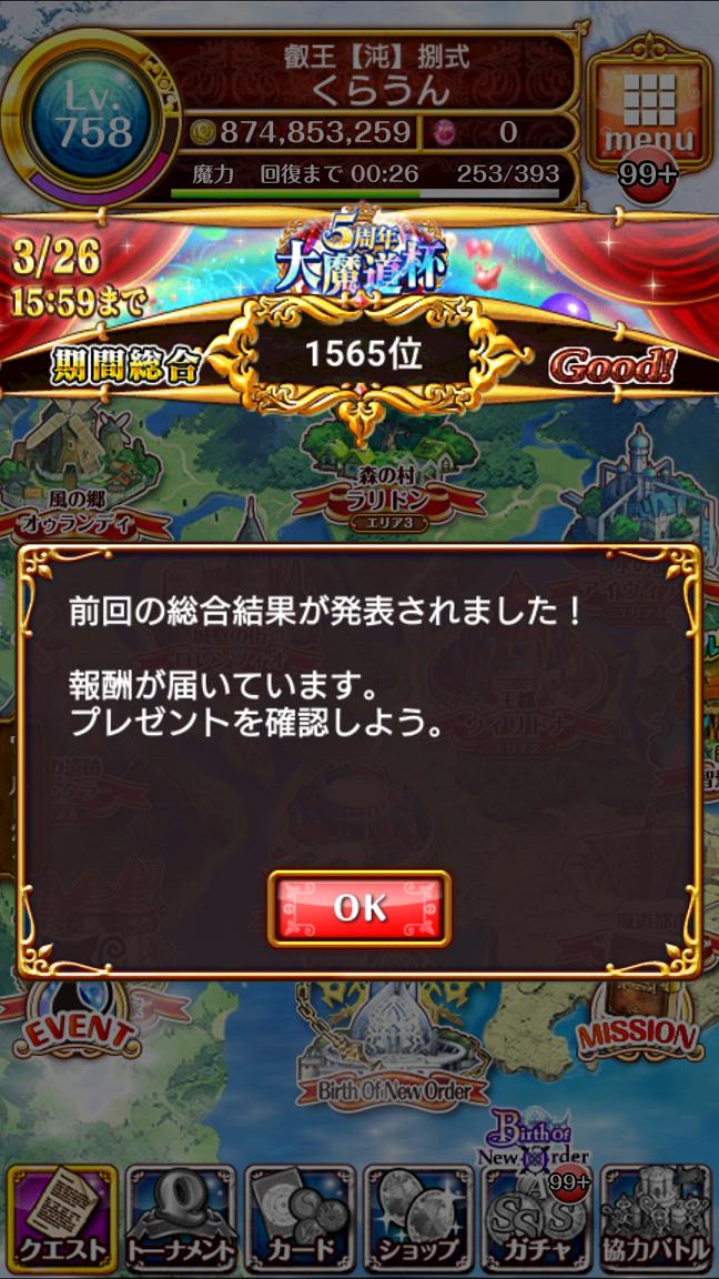 Screenshot_2018-03-26-19-55-24.png