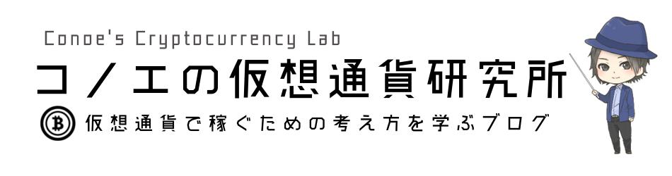 コノエの仮想通貨研究所