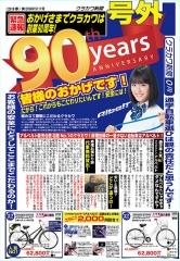 90周年表