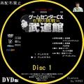 ゲームセンターCX_武道館_1
