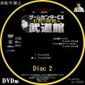 ゲームセンターCX_武道館_2