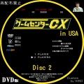 ゲームセンターCX_USA_2