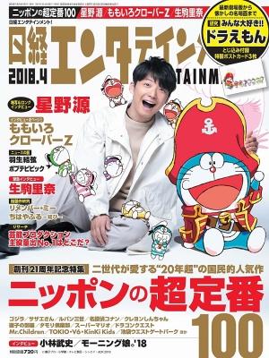 日経エンタテインメント! 2018年04月号