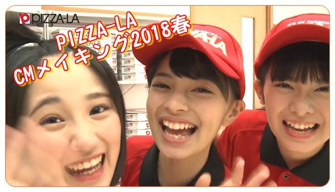 PIZZA-LA CMメイキング2018春