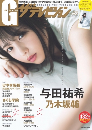 Gザテレビジョン53表紙
