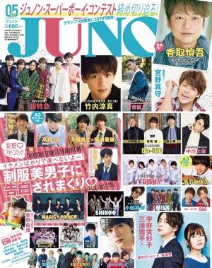 JUNON2018年05月号表紙