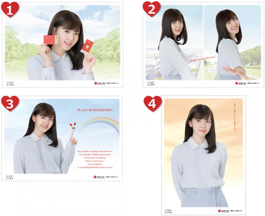 赤十字献血特典ポスター01