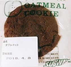 サブウエイダブルチョコクッキー