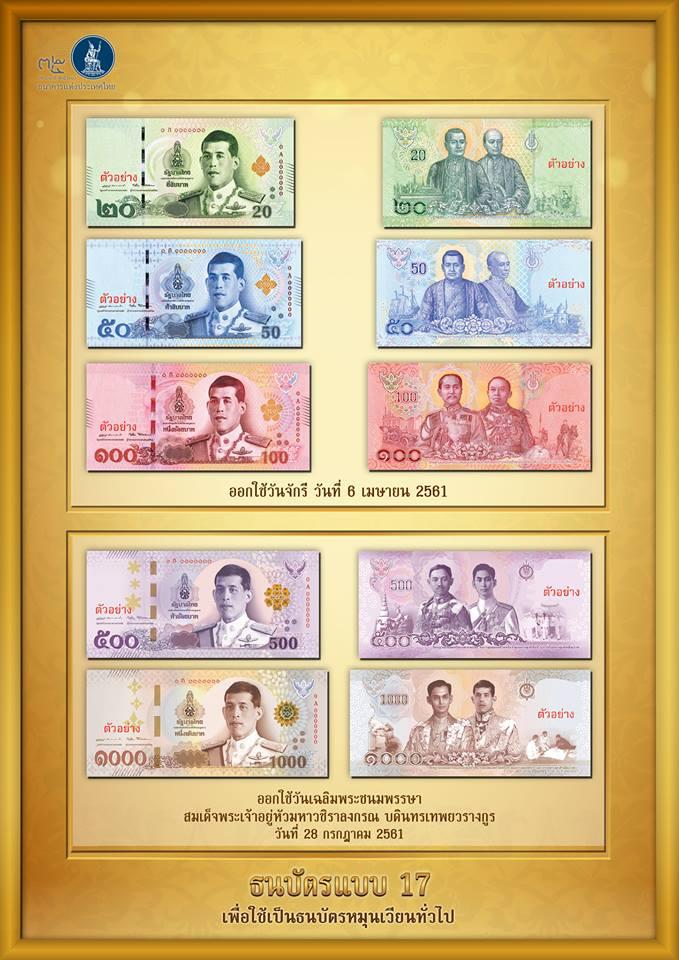 タイの新紙幣