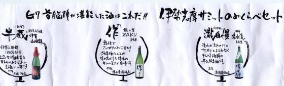 伊勢志摩サミット飲み比べ_001_convert_20180312210821