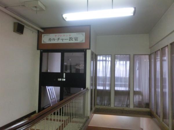 9階ヤマトヤシキカルチャー教室
