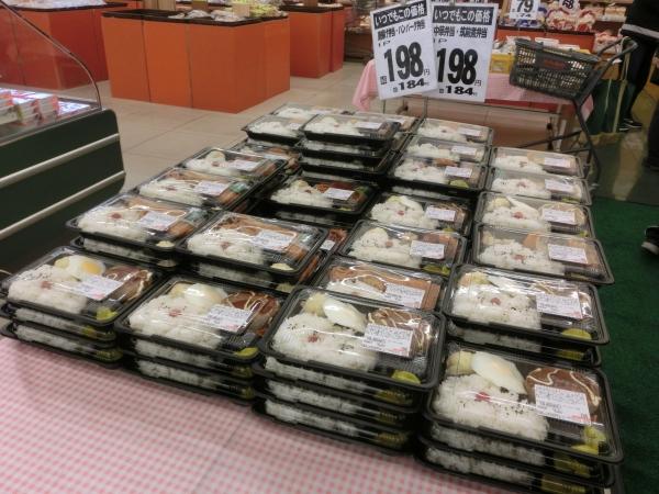 惣菜198円弁当