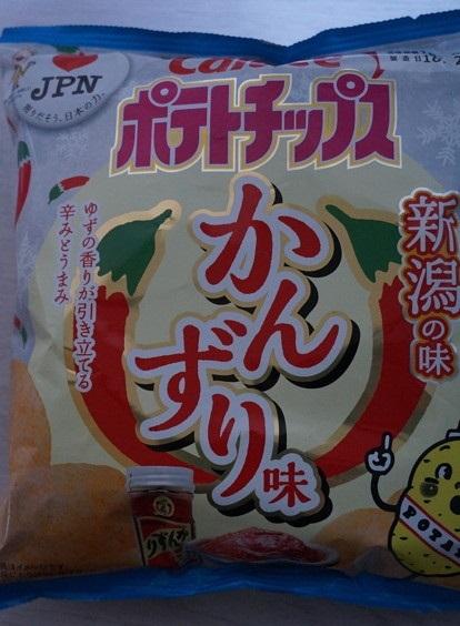 カルビーポテトチップス かんずり味